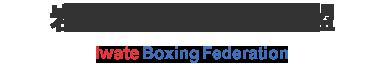 岩手県ボクシング連盟
